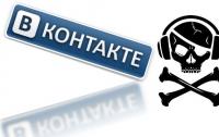 «Вконтакте» стала первой «жертвой» антипиратского закона