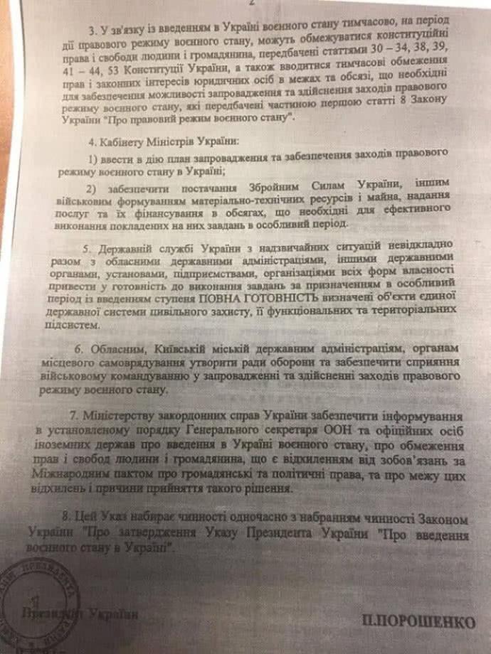 Порошенко уже написал указ о военном положении