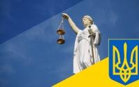США назвали условие успешности судебной реформы в Украине