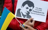 Украина и Франция потребуют освободить Сущенко