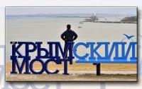 СБУ завела дело из-за поставок щебня для постройки Крымского моста