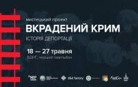 В Киеве напомнят о Крыме