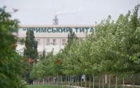 В Армянске снят режим ЧС, введенный из-за химвыбросов