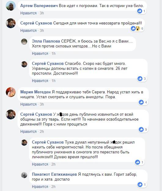ВДнепре милиция открыла дело вотношении опподепутата-антисемита