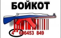 Российский бизнес попробуют заморозить в Украине