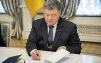 Порошенко прекратил договор о дружбе с Россией