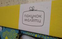 Украинцам вместо бэби-боксов будут раздавать по 5 тысяч
