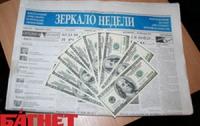 Газета «Зеркало недели» открестилась от неправдивых публикаций Юрия Бутусова