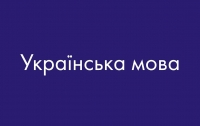 В команде Зеленского прокомментировали закон об  украинском языке
