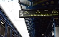 Мининфраструктуры Украины засекретило предложения по закрытию сообщения с РФ