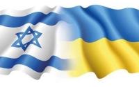 Украина намерена установить зону свободной торговли с Израилем