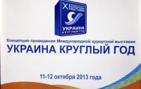 Выставка «Украина – круглый год» пройдет под эгидой UNWTO