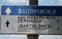 В Украине демонтируют дорожные знаки с рекламой