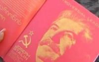 Тернополь очистили от тетрадей со Сталиным