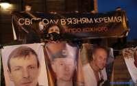 В Киеве вспомнили об узниках Кремля