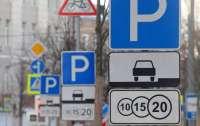 Власти Киева хотят повысить стоимость парковки в 10 раз