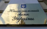 В Нацбанке Украины подсчитали убытки от роспуска Рады