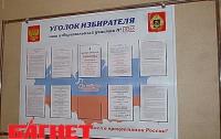 На выборах в Госдуму РФ с разгромным счетом победили левые