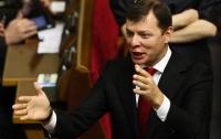 Ляшко проголосовал и нарушил закон