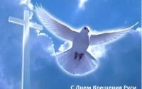 В Киеве начинаются торжества в честь Крещения Руси-Украины