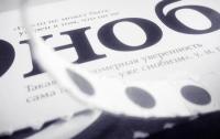 Разгромили редакцию оппозиционного российского издания