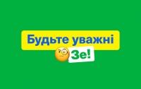 В штабе Зеленского обнародовали требования к кандидатам на госпосты