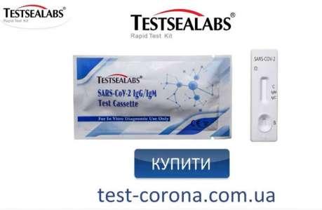 В Украине легко можно купить тест для определения Covid-19 TestSeaLabs и самостоятельно его сделать в домашних условиях