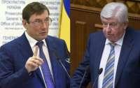 Шокина и Луценко считают в США коррупционерами