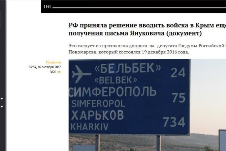 РФготовилась оккупировать Крым еще дотого, как получила «письмо Януковича»