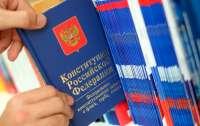 Юристы, ученые и писатели России считают неприемлемыми поправки о президентских сроках