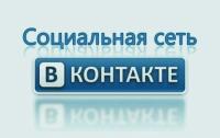 Соцсеть «ВКонтакте» попала в реестр запрещенных сайтов России