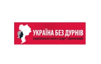 Во Львове представлен проект «Украина без дураков»