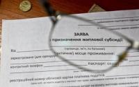 Субсидии по-новому: придется ли украинцам платить комиссию