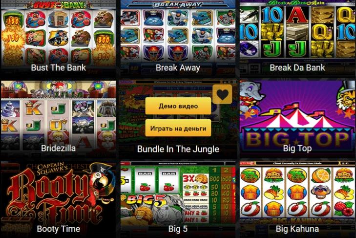 10 копеечные игровые автоматы на деньги игровые автоматы слот босс мафии играть бесплатно
