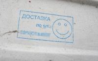 Киев заполонила реклама наркотиков