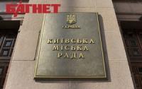 Киевсовет распадается по частям