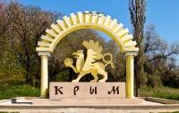 В Крыму проведут перепись населения