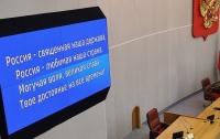 Фальшивый гимн РФ омрачил съезд в Севастополе