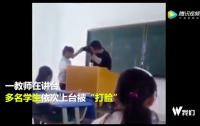 Учитель избил школьников за незнание классической поэзии (видео)