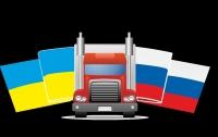 Правительство изменит перечень запрещенных к ввозу в Украину российских товаров