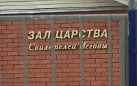В России запретили