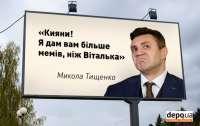 Предстоящие выборы вдохновили журналистов на творчество (фото)