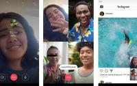 Instagram запустил групповой видеочат