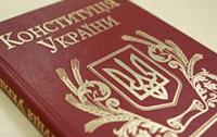 Конституция для половины украинцев – пустой звук