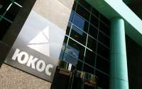 Россия попытается обжаловать решенеие по ЮКОС