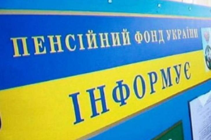 Налог напенсию отменят для 500 тыс. украинцев
