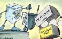 Более половины украинцев поддерживают популистов и верят им безоговорочно, - социологи