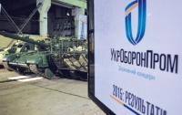Работники завода пожаловались Зеленскому на Укроборонпром