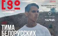 Молодой талантливый рэпер Тима Белорусских приедет в Киев с концертом