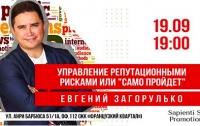 """19 сентября в центре MaxEvents пройдет лекция Евгения Загорулько """"Управление репутационными рисками"""""""